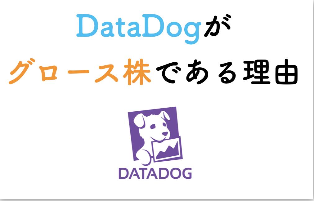 タイトルとdatadogのアイコン画像