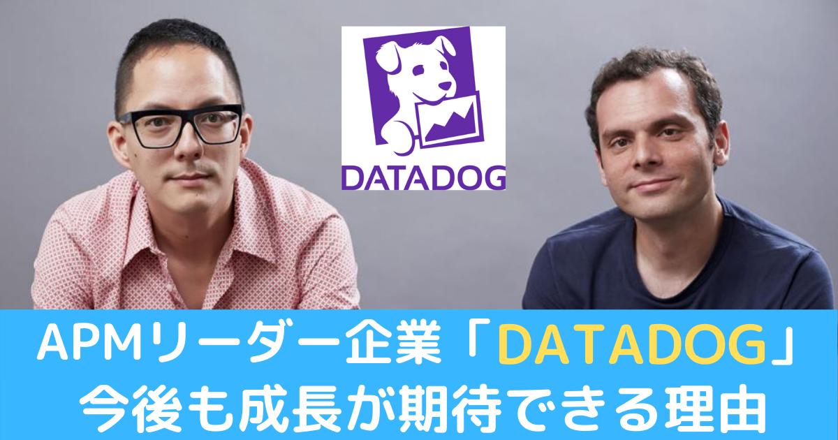 表紙_データドッグの強み