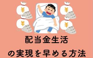 配当金生活の実現を早める方法