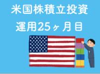 米国株積立投資25ヶ月目