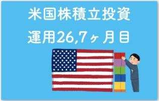 表紙-米国株積立26,7ヶ月目