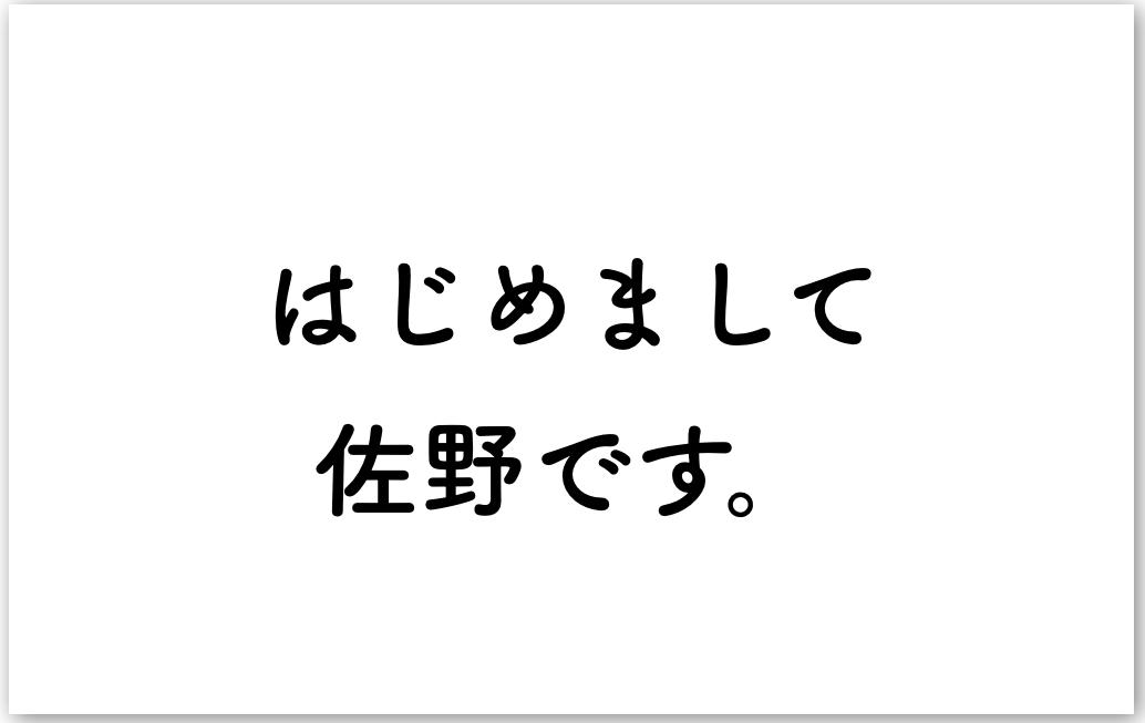 表紙_自己紹介