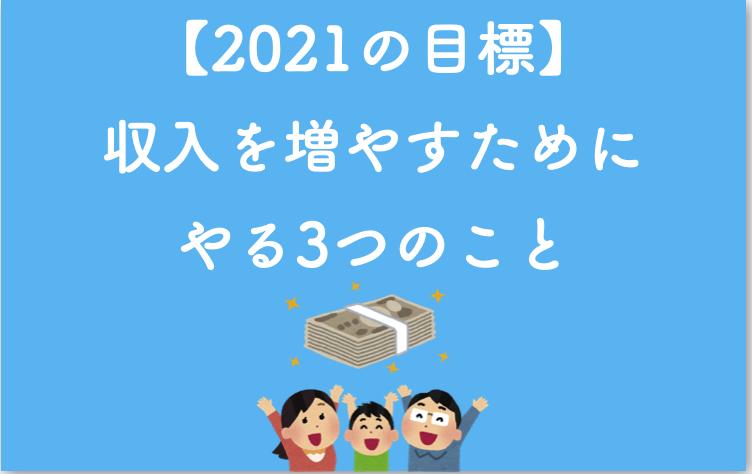 表紙_2021年の目標_収入を増やすためにやる3つのこと
