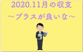 表紙_2020年11月の収支