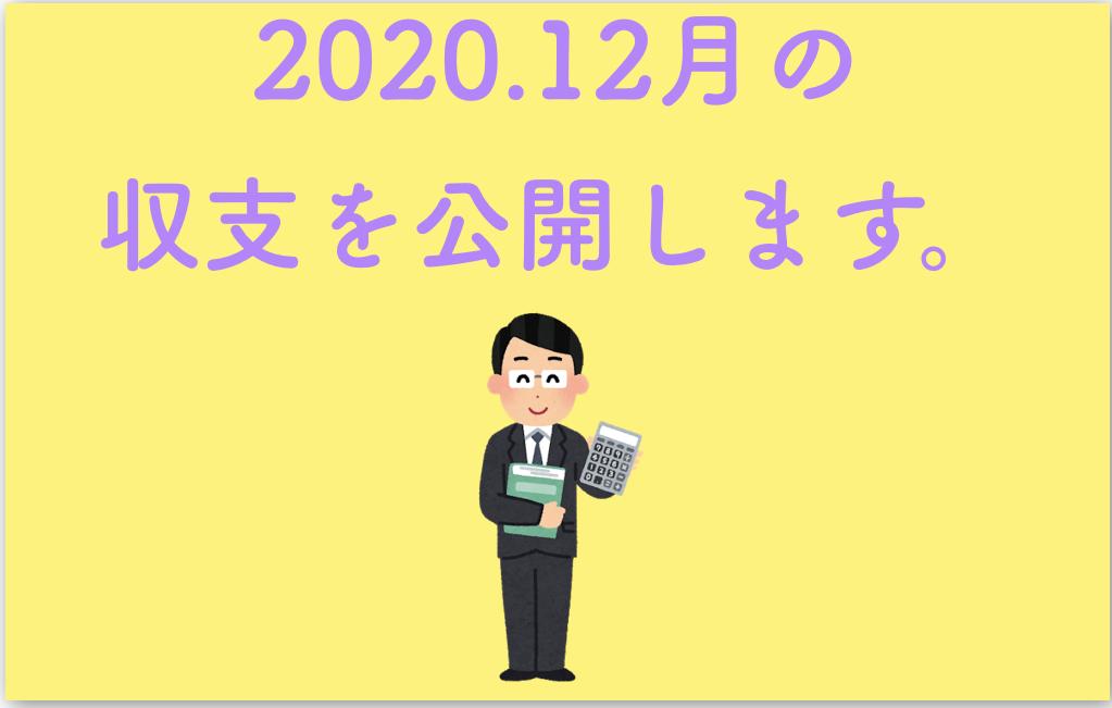 表紙_2020年12月の収支