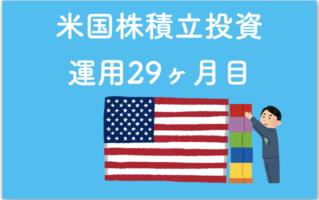 表紙_米国株積立28ヶ月目