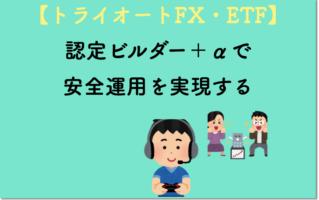 表紙_トライオートFX・ETF_認定ビルダーで安全運用を実現する