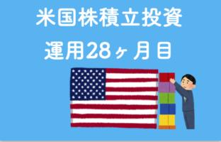 表紙-米国株積立28ヶ月目