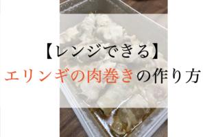 表紙_エリンギの肉巻きの作り方