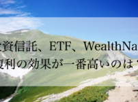 表紙_投資信託_ETF_ WealthNaviで複利効果が一番高いのは?
