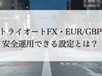 トライオートFX・EUR/GBPの安全運用できる設定
