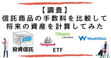 表紙_投資信託_ETF_ウェルスナビの定数量を比較