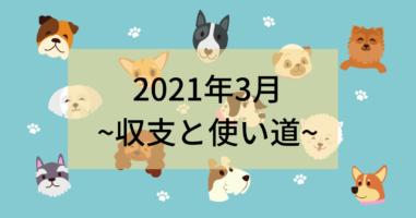 2021_03_収支