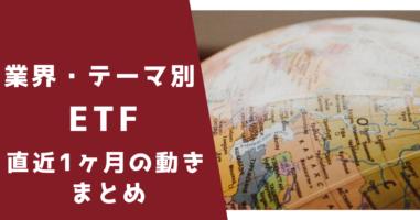 表紙_業界・テーマ別ETFの1ヶ月の動き