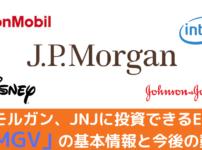 表紙_JPモルガン、JNJに投資できるETFの基本と今後の動き