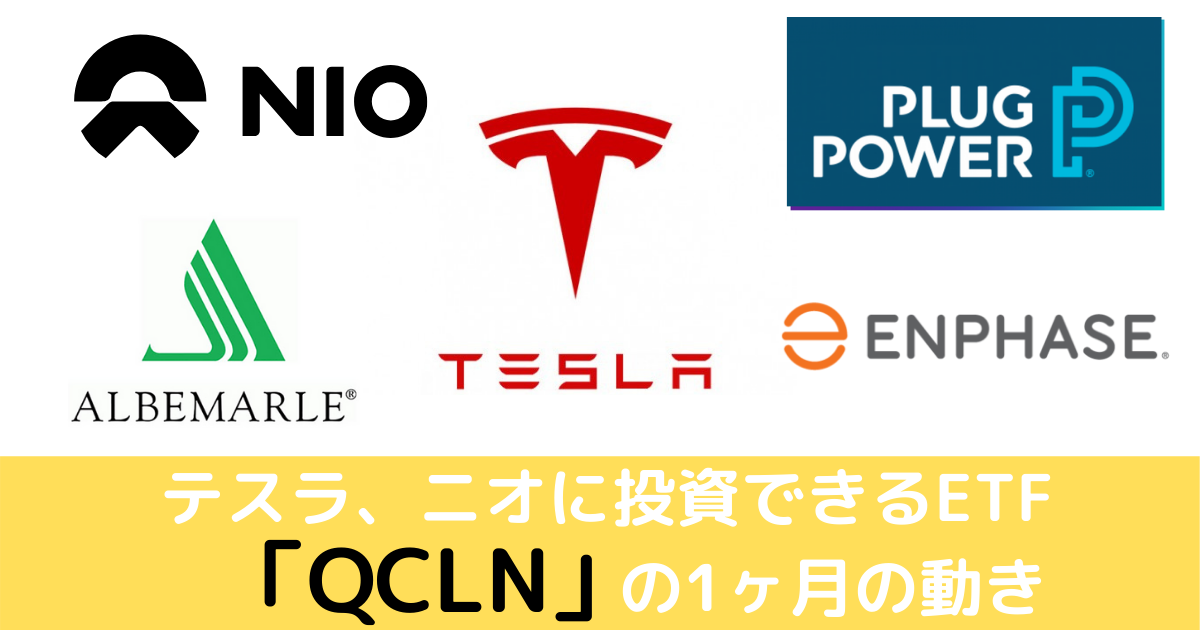 テスラやニオに投資できるETF「QCLN」の最新動向