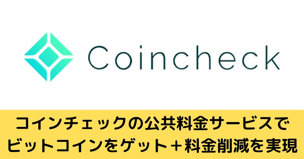 表紙_コインチェックの公共料金サービスでビットコインをゲットして料金の削減も実現