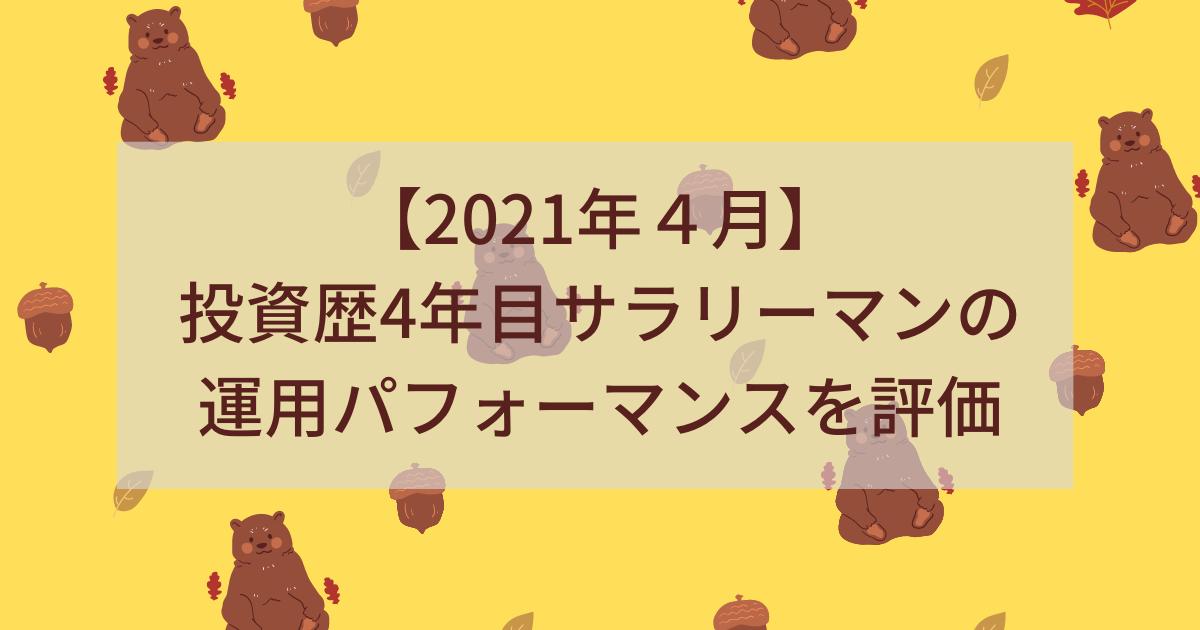表紙-シャープレシオ-2021-04