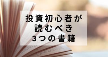 表紙_投資初心者が読むべき3つの書籍