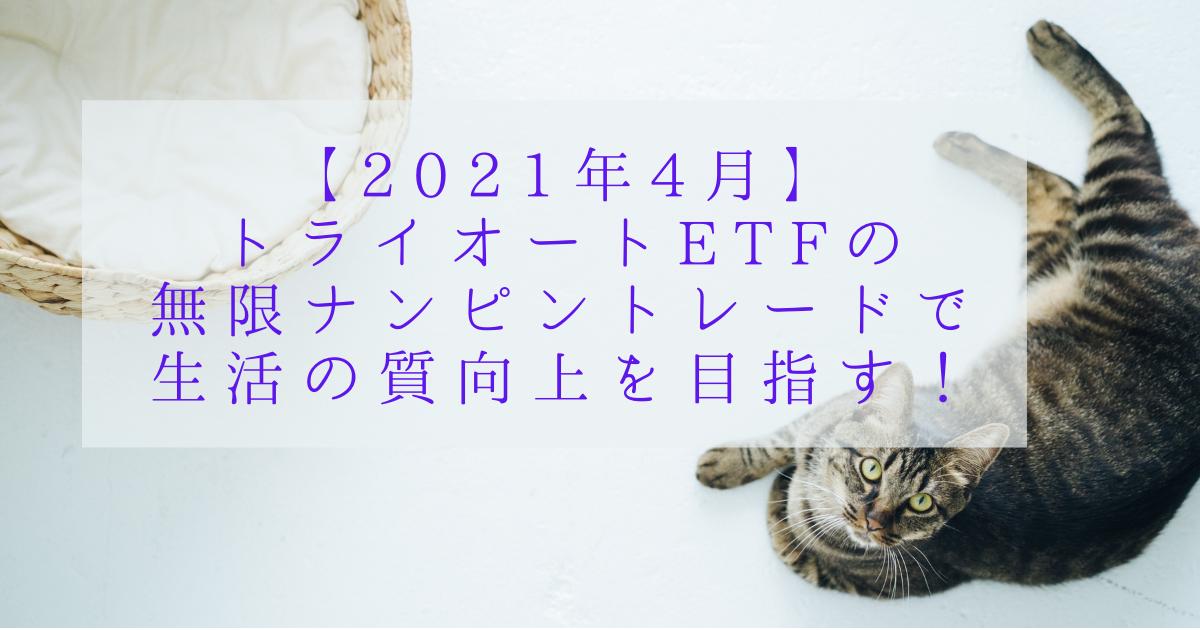 表紙_トライオートETF