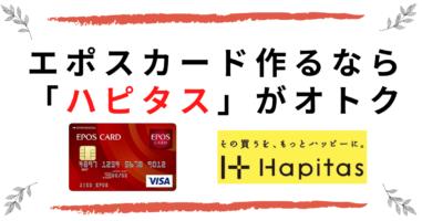 表紙_エポスカード発行するなら「ハピタス」-2