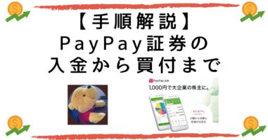 表紙_paypay証券の入金から買付までの手順